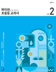 파이썬으로 배우는 초중등 교과서. 2