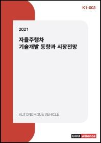 자율주행차 기술개발 동향과 시장전망(2021)