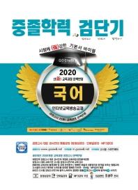 검단기 국어 중졸학력 기본서 바이블(2020)