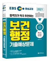 EBS 방송교재 원픽 보건행정 기출예상문제(2021)