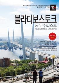 트래블로그 블라디보스토크 & 우수리스크(2020~2021)
