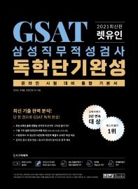 렛유인 GSAT 삼성직무적성검사 독학단기완성(2021)