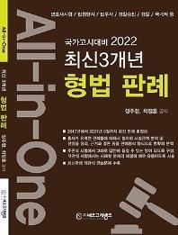 2022 All-in-One 최신 3개년 형법 판례
