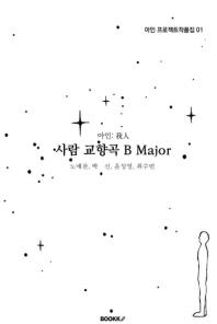사람교향곡 B Major
