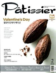 파티시에(Patissier)(2021년 2월호)