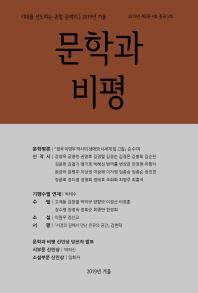 문학과 비평(2019년 겨울호)
