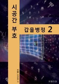 시공간부호 갑을병정 2