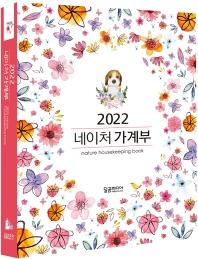 네이처 가계부(2022)
