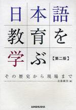 日本語敎育を學ぶ その歷史から現場まで
