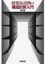 建築假設物の構造計算入門