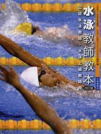 水泳敎師敎本 公認水泳敎師.水泳上級敎師用