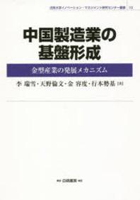 中國製造業の基盤形成 金型産業の發展メカニズム