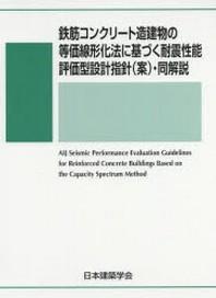 鐵筋コンクリ-ト造建物の等價線形化法に基づく耐震性能評價型設計指針(案).同解說