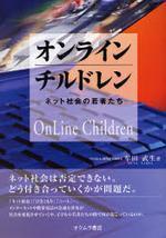 オンラインチルドレン ネット社會の若者たち