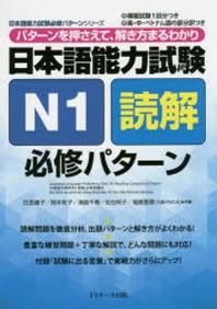 日本語能力試驗N1讀解必修パタ-ン パタ-ンを押さえて,解き方まるわかり