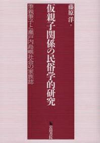 假親子關係の民俗學的硏究 筆親筆子と瀨戶內島嶼社會の家族誌