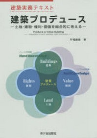 建築プロデュ-ス 土地.建物.權利.價値を總合的に考える