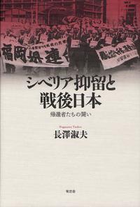 シベリア抑留と戰後日本 歸還者たちの鬪い