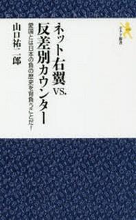 ネット右翼VS.反差別カウンタ- 愛國とは日本の負の歷史を背負うことだ!