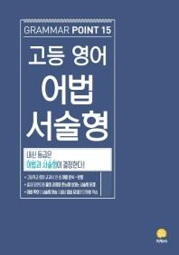 고등 영어 어법 서술형(Grammar Point 15)(2021)