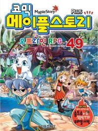 코믹 메이플 스토리 오프라인 RPG. 49