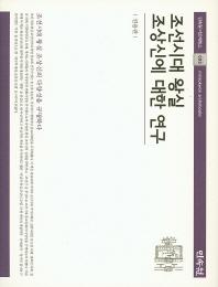 조선시대 왕실 조상신에 대한 연구