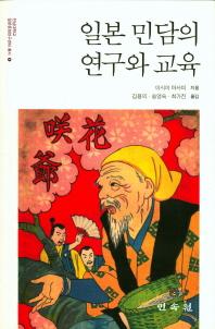 일본 민담의 연구와 교육