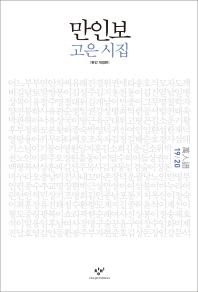 만인보(19 20)
