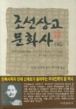 조선상고문화사(외)