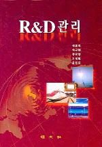 R & D 관리