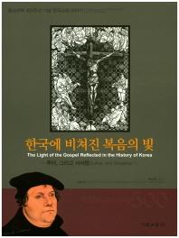 한국에 비쳐진 복음의 빛