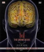 뇌(THE BRAIN BOOK)