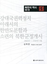 북한의 역사. 1: 1863년 - 1946년 1월