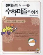천재들이 만든 수학퍼즐 익히기. 38: 아르키메데스가 만든 원
