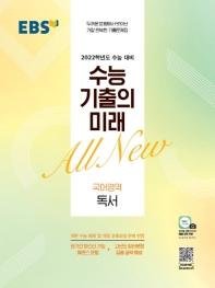 고등 국어영역 독서(2021)(2022 수능대비)