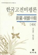 한국고전비평론(권3)