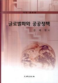 글로벌화와 공공정책