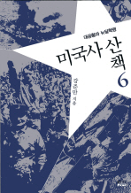 미국사산책. 6: 대공황과 뉴딜혁명