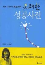 행복 디자이너 최윤희의 유쾌한 성공사전