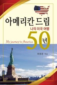 아메리칸 드림 50년: 나의 미국 여행