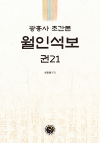 광흥사 초간본 월인석보 권21
