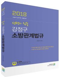 선택과 집중 강정구 소방관계법규(2018)