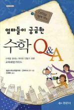 엄마들이 궁금한 수학 Q A