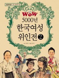 초등학생이 꼭 읽어야 할 WOW 5000년 한국여성 위인전. 2