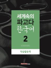 세계속의 파고다 한국어. 2(학습활동책)