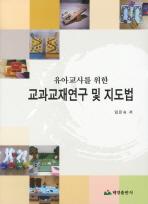 유아교사를 위한 교과교재연구 및 지도법