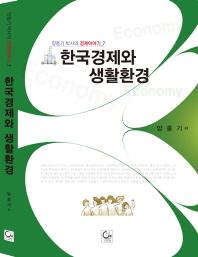 한국경제와 생활환경