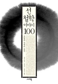 선 철학 이야기 100