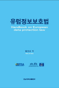 유럽정보보호법