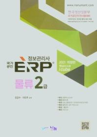 EPR 정보관리사 물류2급(2021)